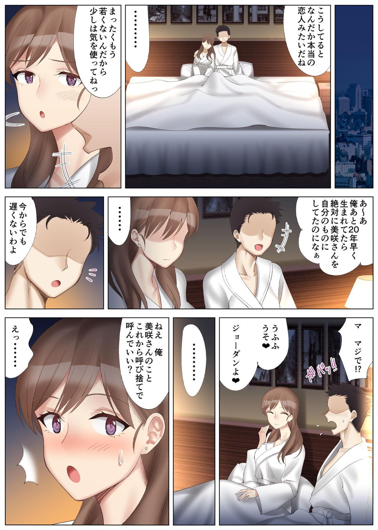 Boku to Kanojo no Okaa-san to Manatsu no Yoru no Mikkai 30