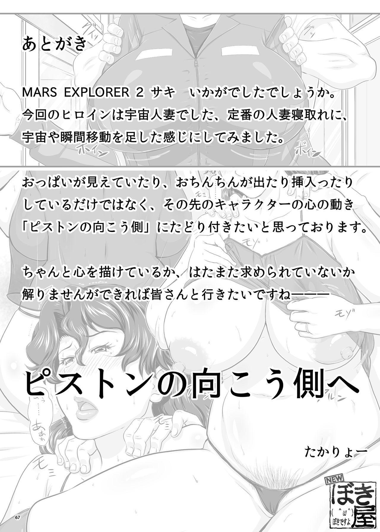 MARS EXPLORER II Saki 64