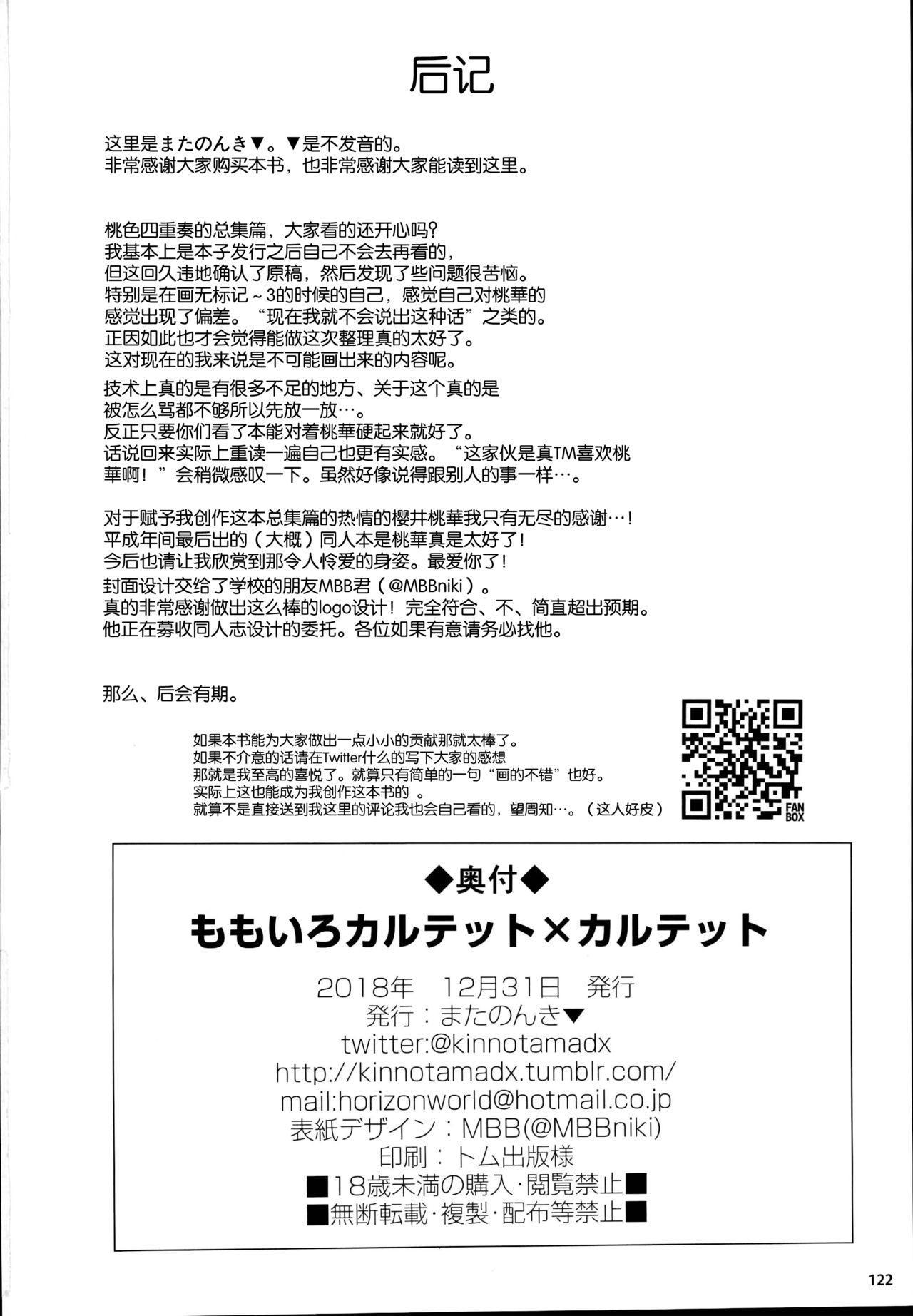 Momoiro Quartet x Quartet 122