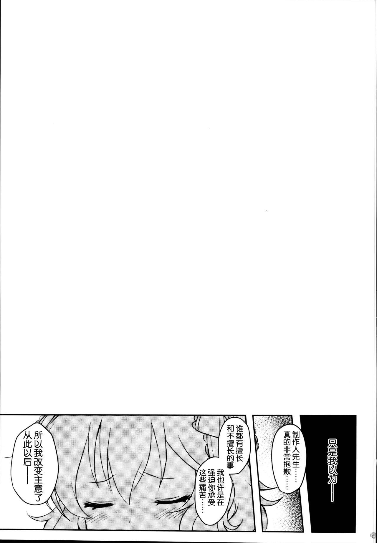 Momoiro Quartet x Quartet 61
