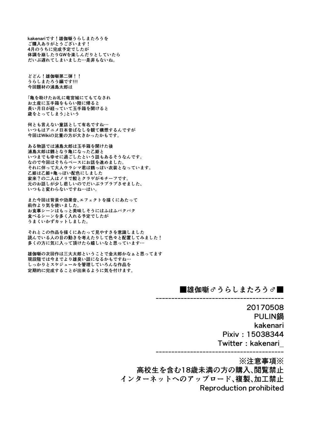 Urashimatarou 30