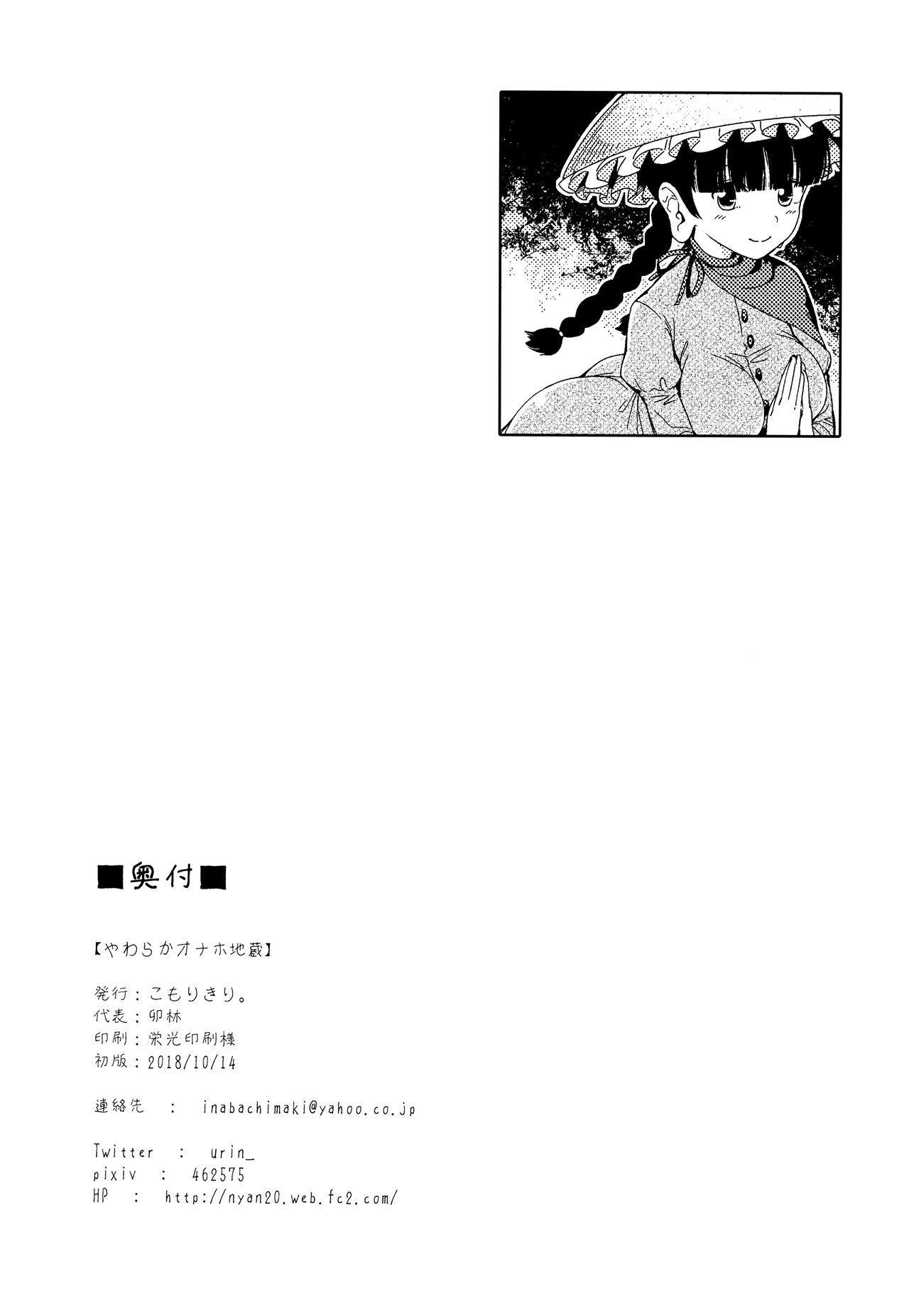 Yawaraka Onaho Jizou | Soft Onahole Jizou 21