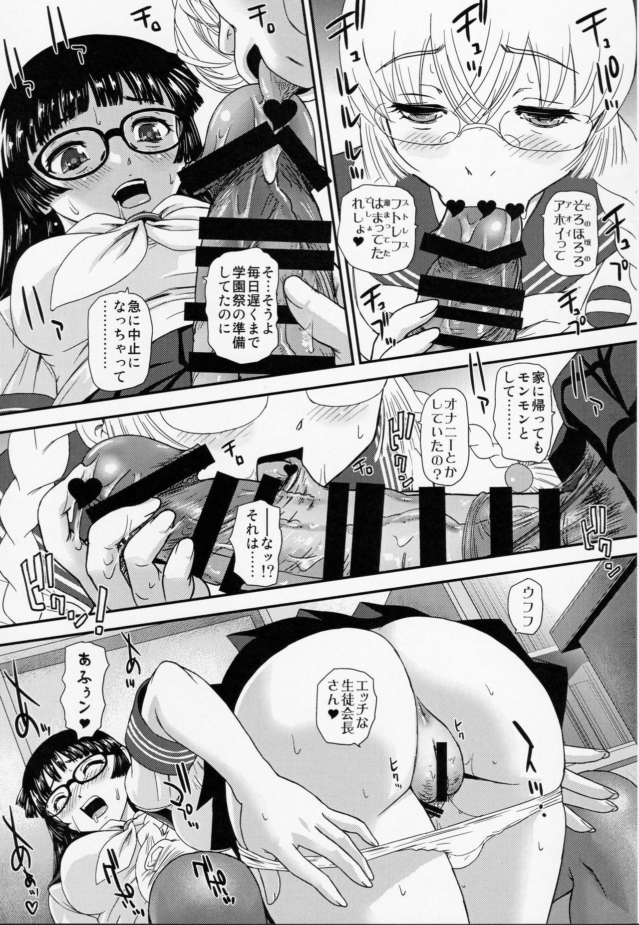 Futanari nanode Gakkou Seikatsu ga Fuan desu 7