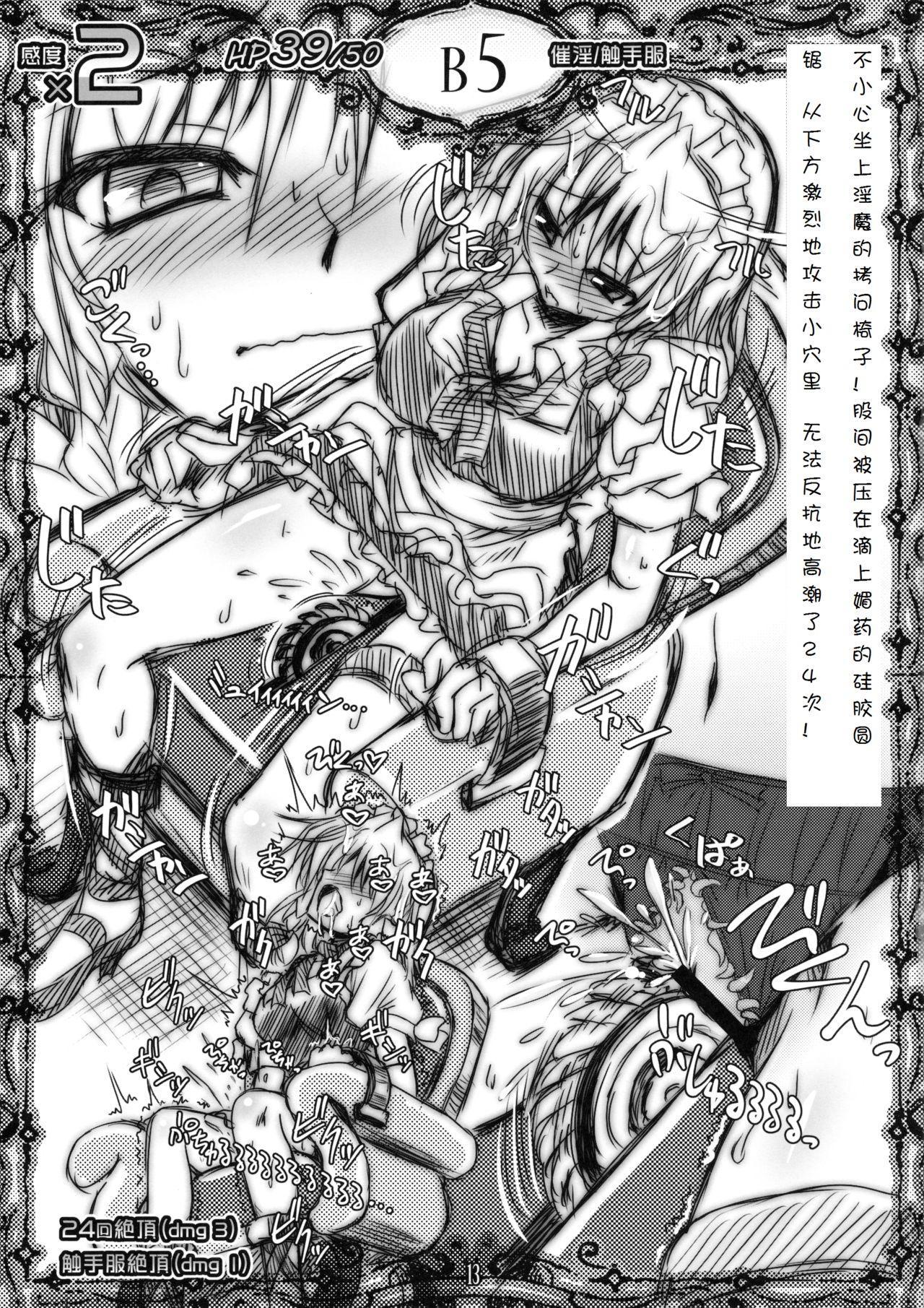 Sakuya vs Ero Trap 6