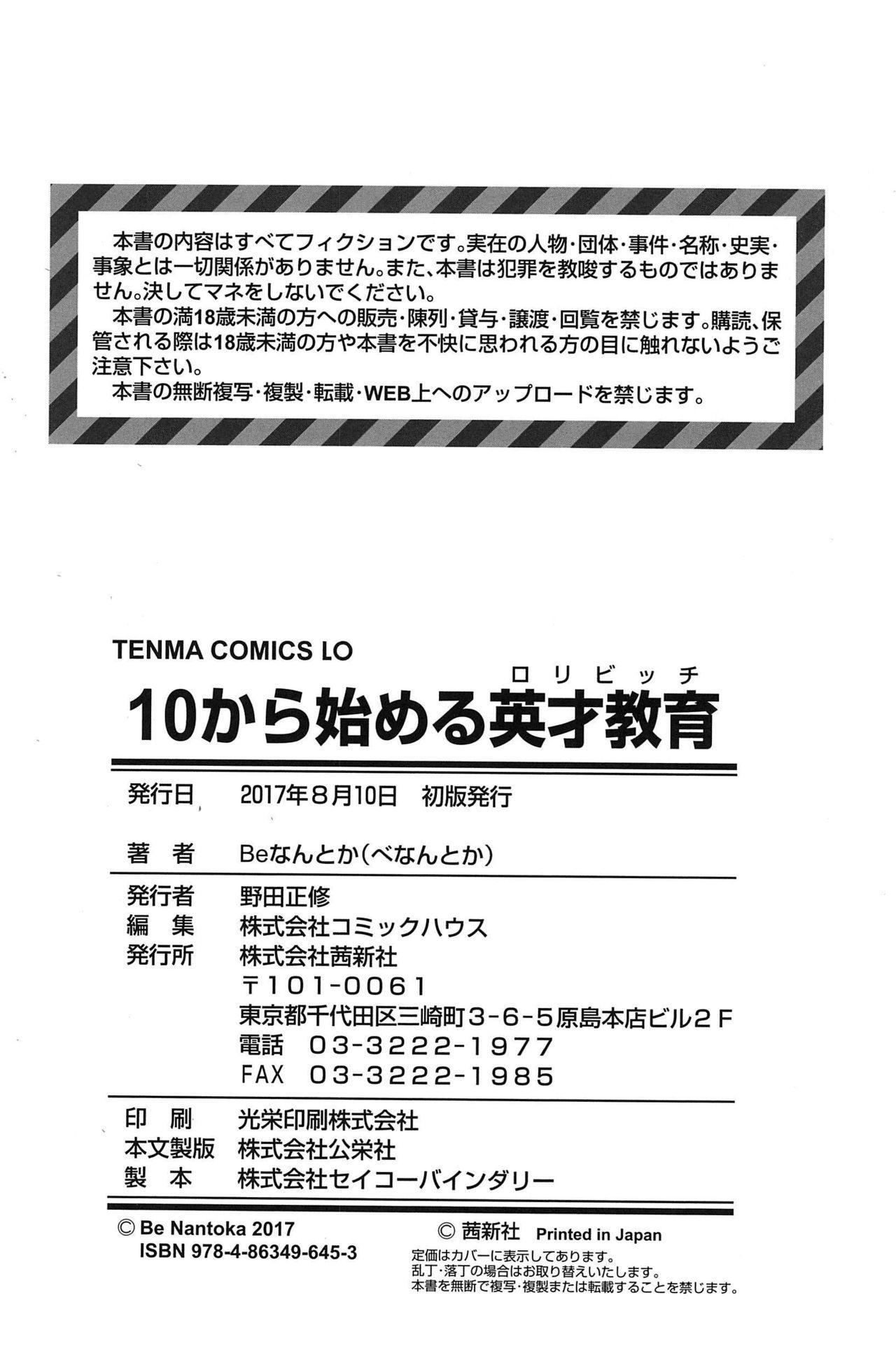 10 kara Hajimeru Eisai Kyouiku 211