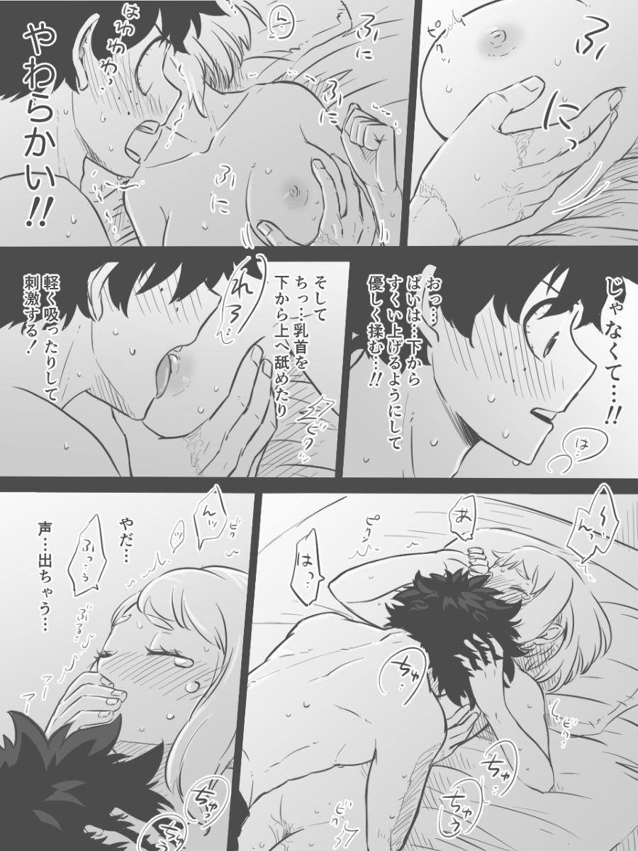 Nante Tsugou no Yoi Kosei nanda!! 11