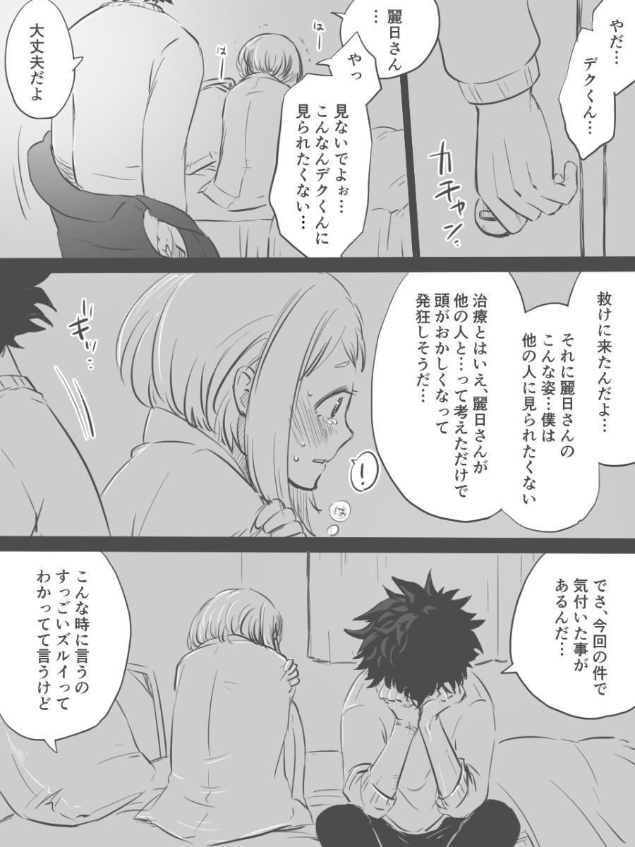 Nante Tsugou no Yoi Kosei nanda!! 4