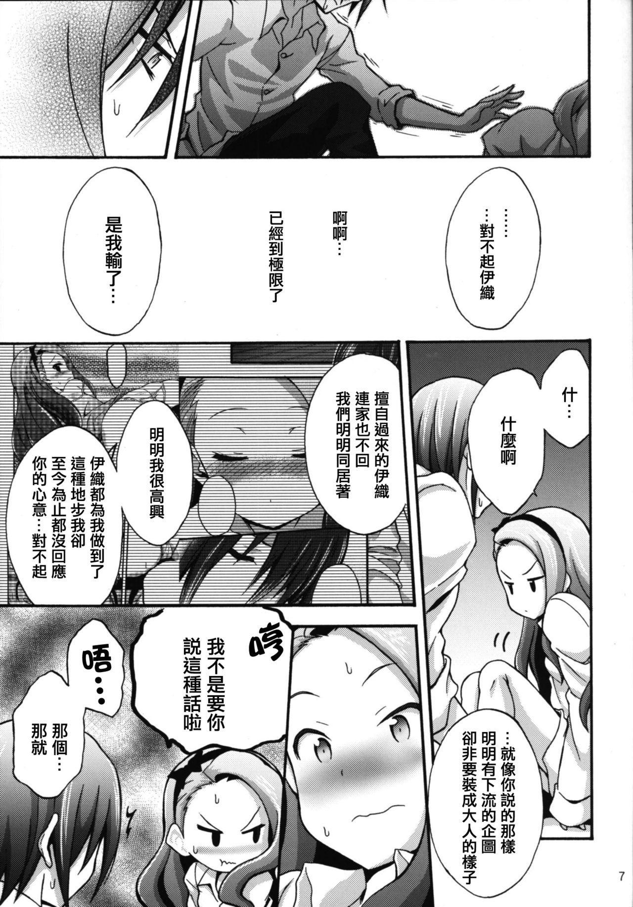 Minase Iori to Producer 2 5