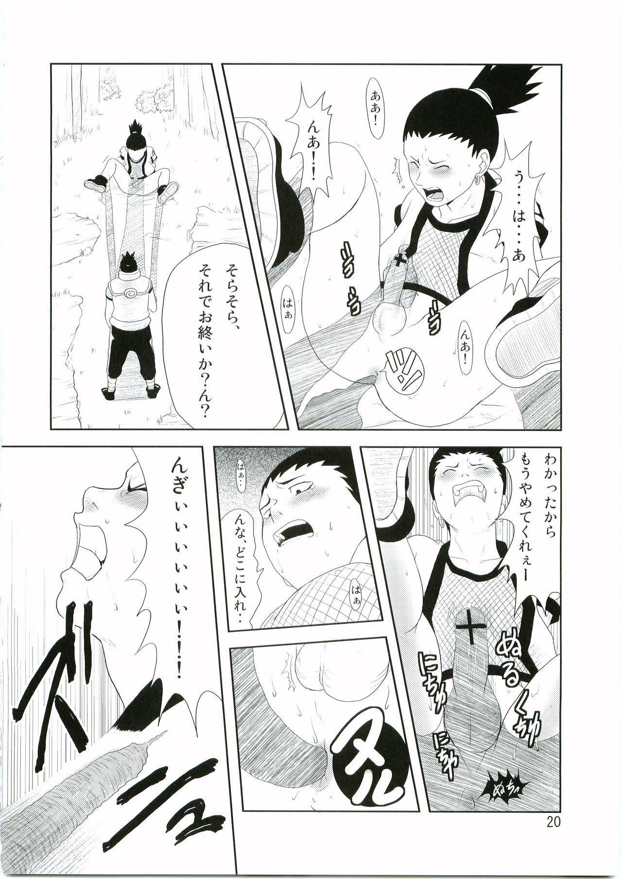 Shinobi no Kokoroe 20