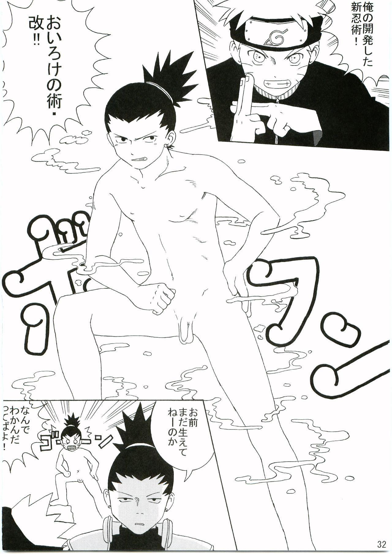 Shinobi no Kokoroe 32