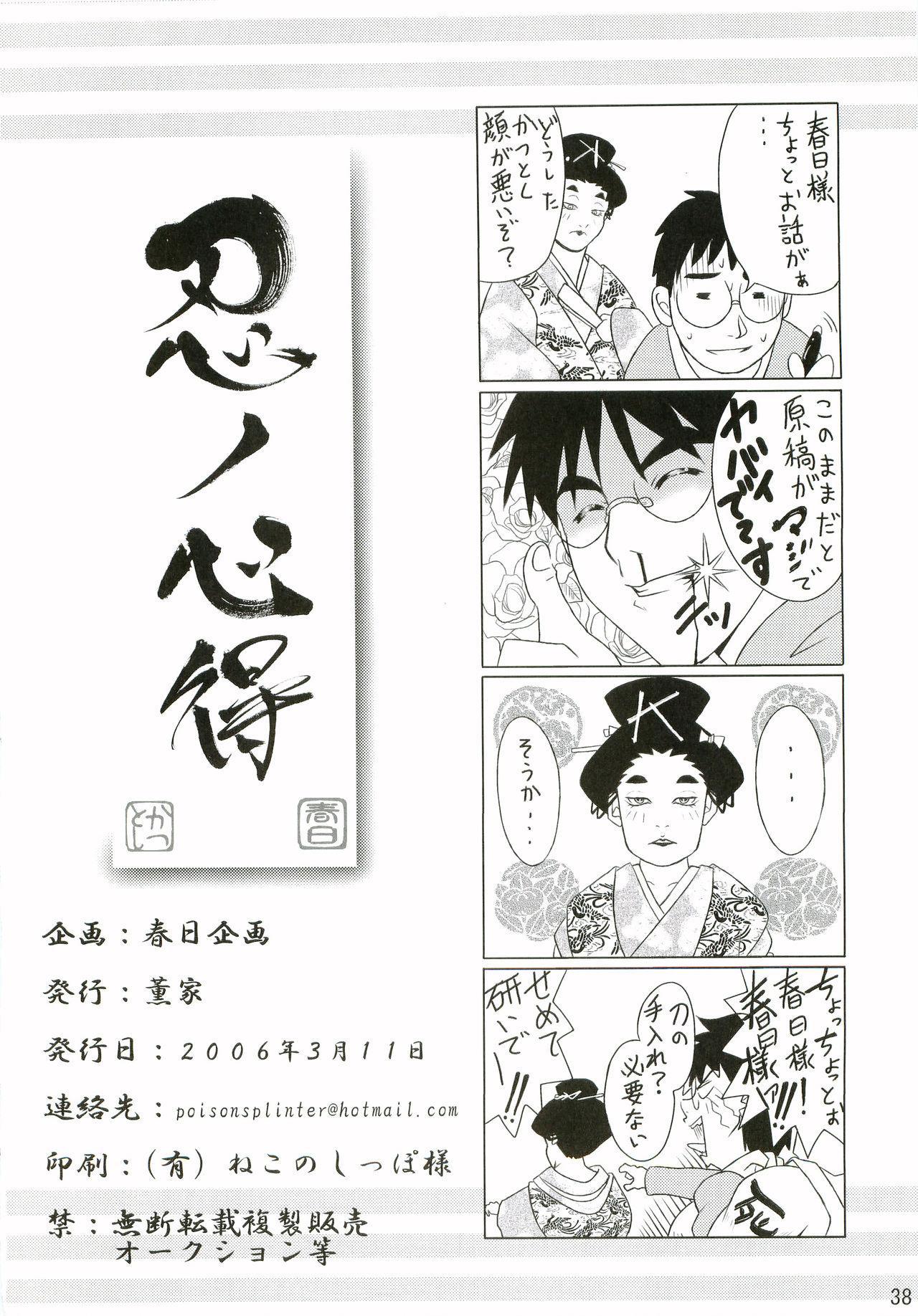 Shinobi no Kokoroe 38