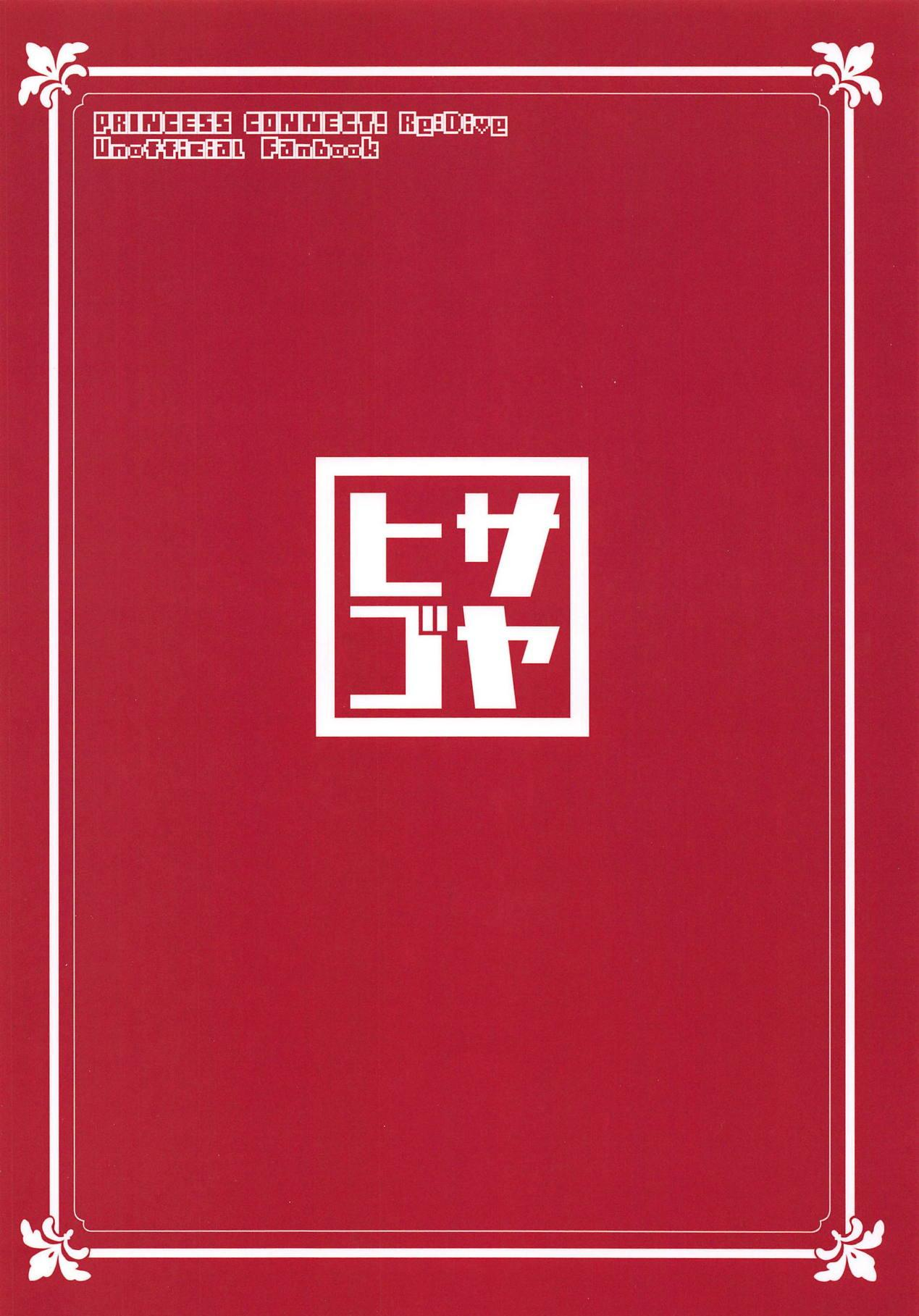 Kawaii Kawaii Ilya-sama 29