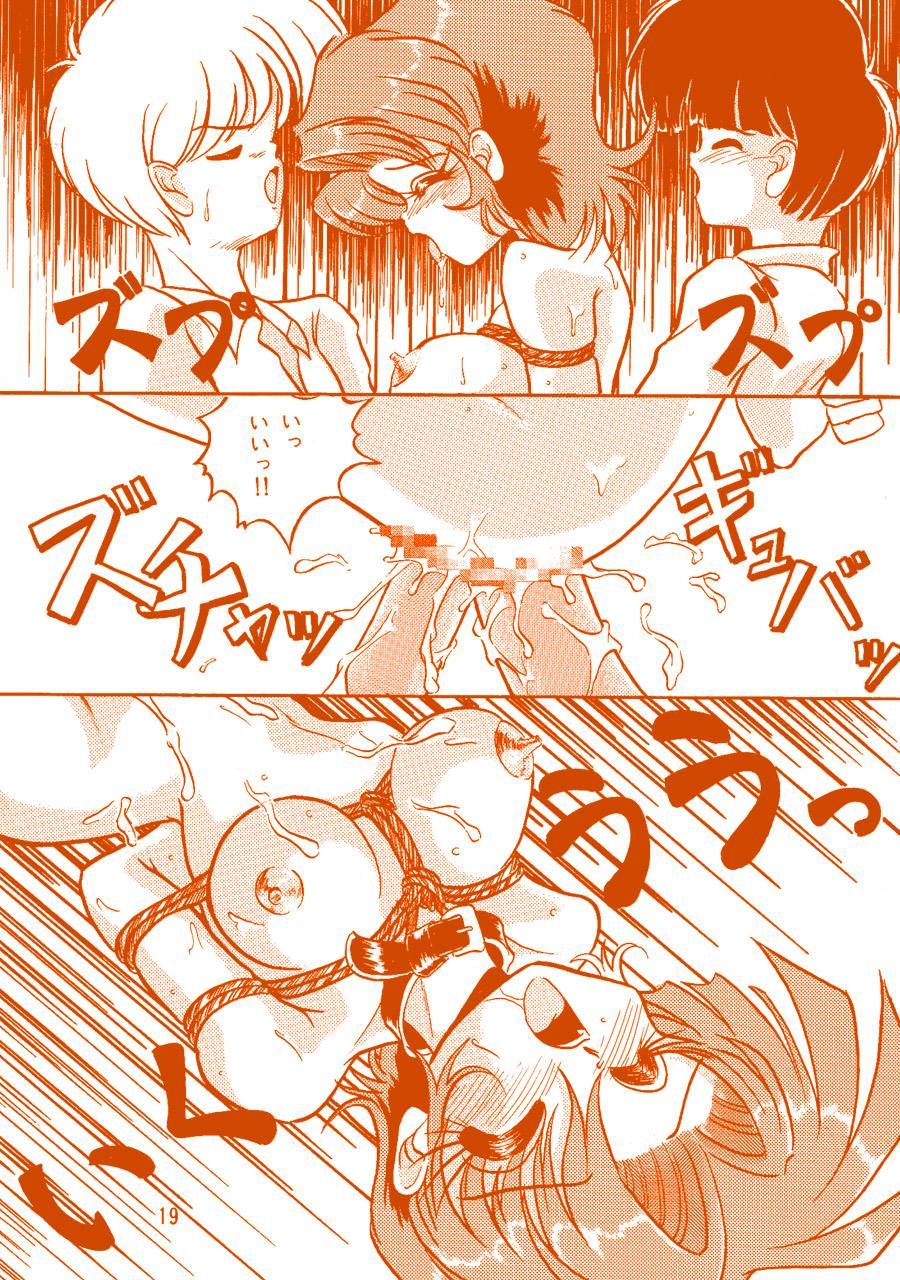 Oshiri de Kyu! 1 17