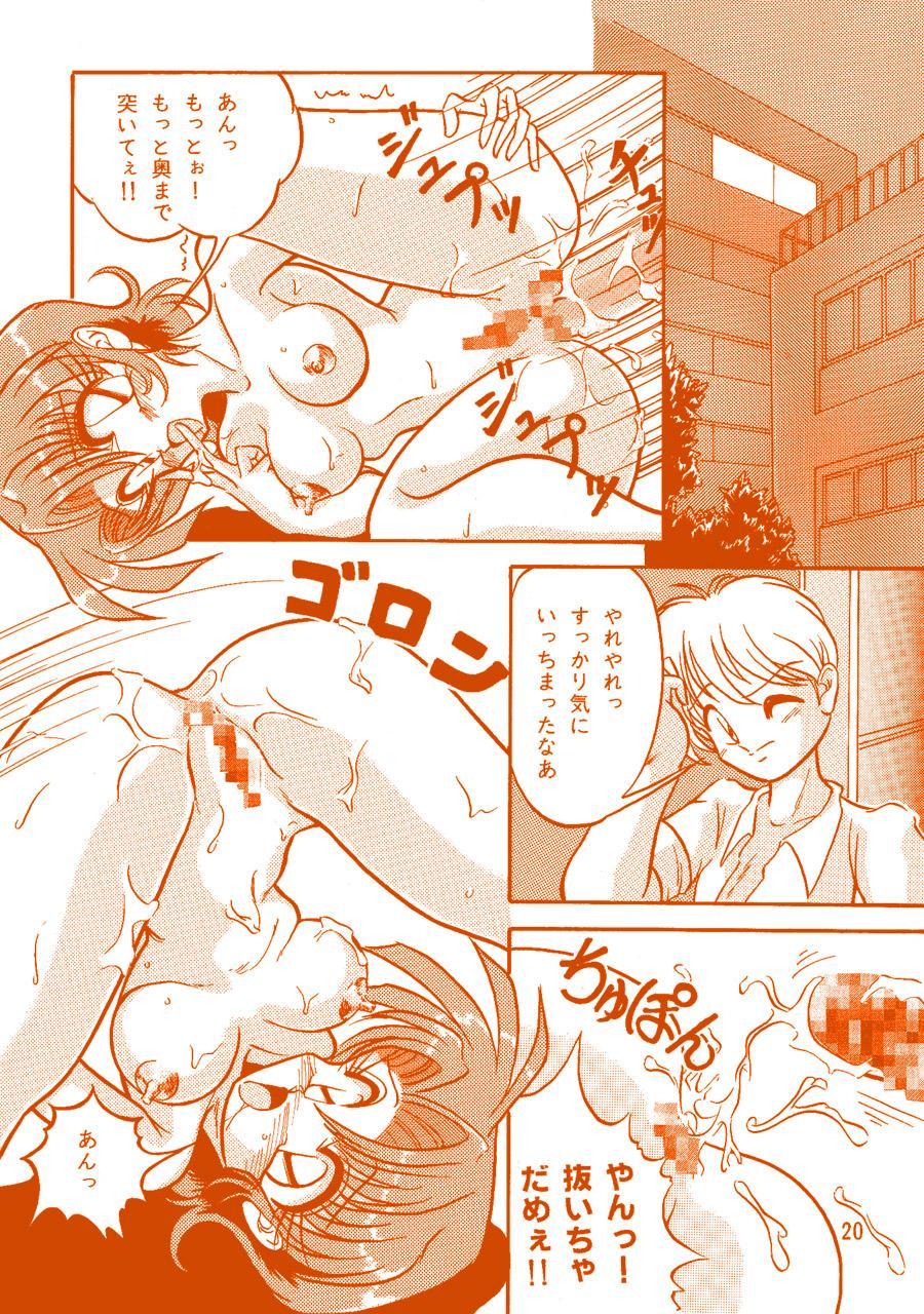 Oshiri de Kyu! 1 18