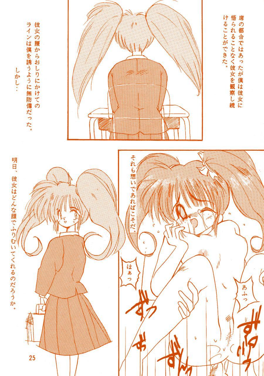 Oshiri de Kyu! 1 23