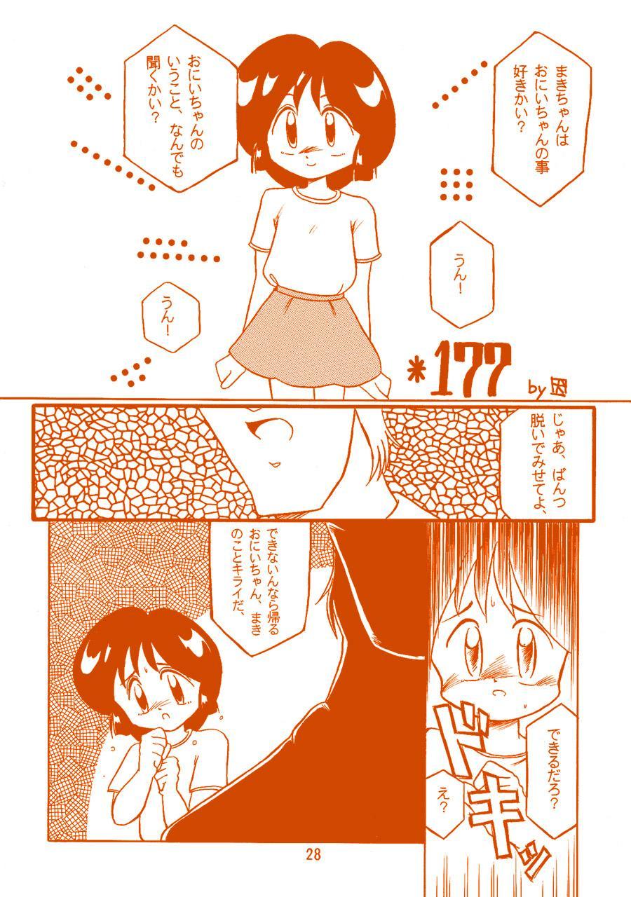 Oshiri de Kyu! 1 26