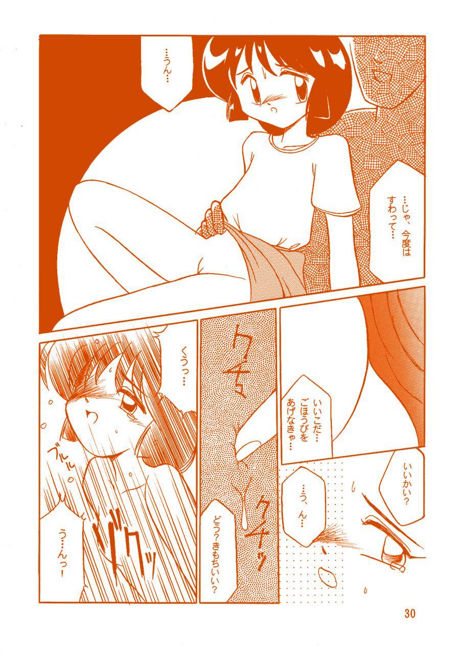 Oshiri de Kyu! 1 28