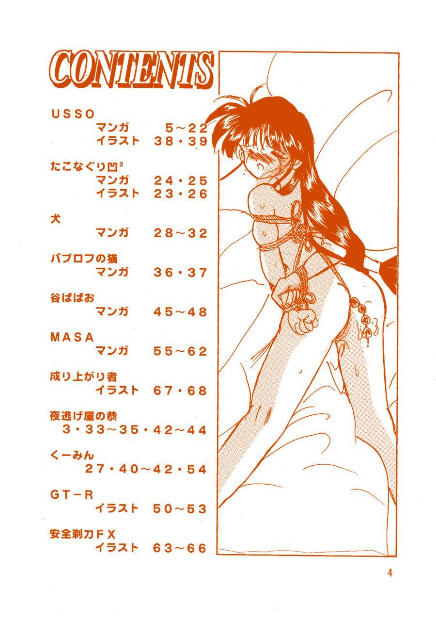 Oshiri de Kyu! 1 2