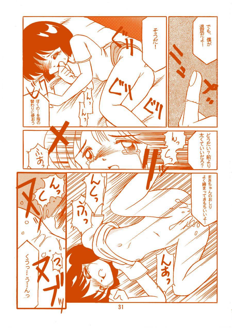 Oshiri de Kyu! 1 29