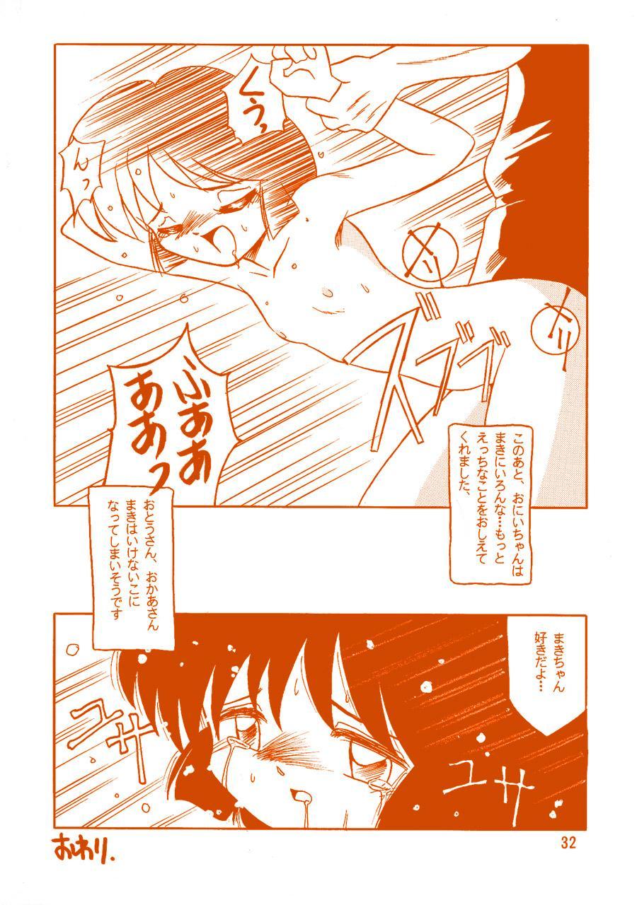Oshiri de Kyu! 1 30