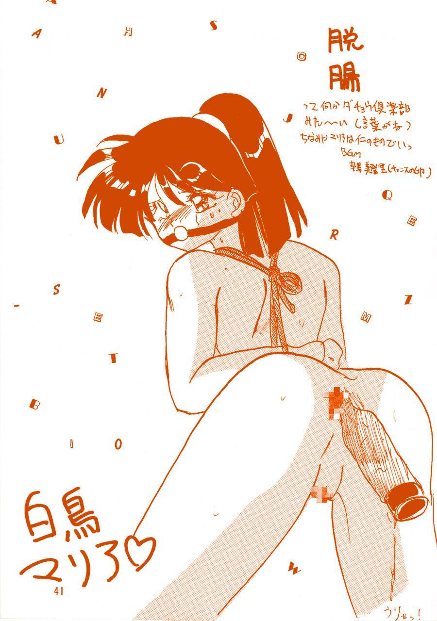 Oshiri de Kyu! 1 39