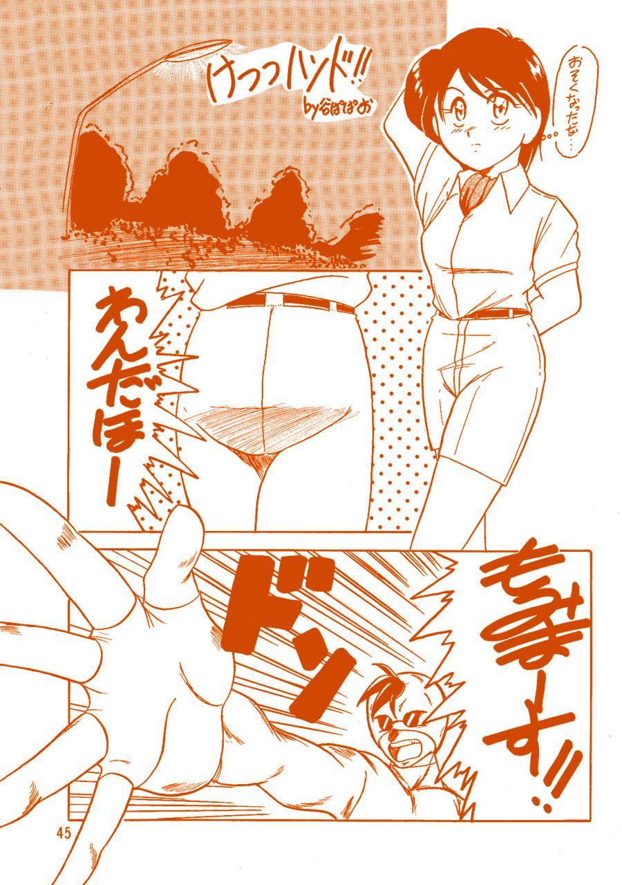 Oshiri de Kyu! 1 43