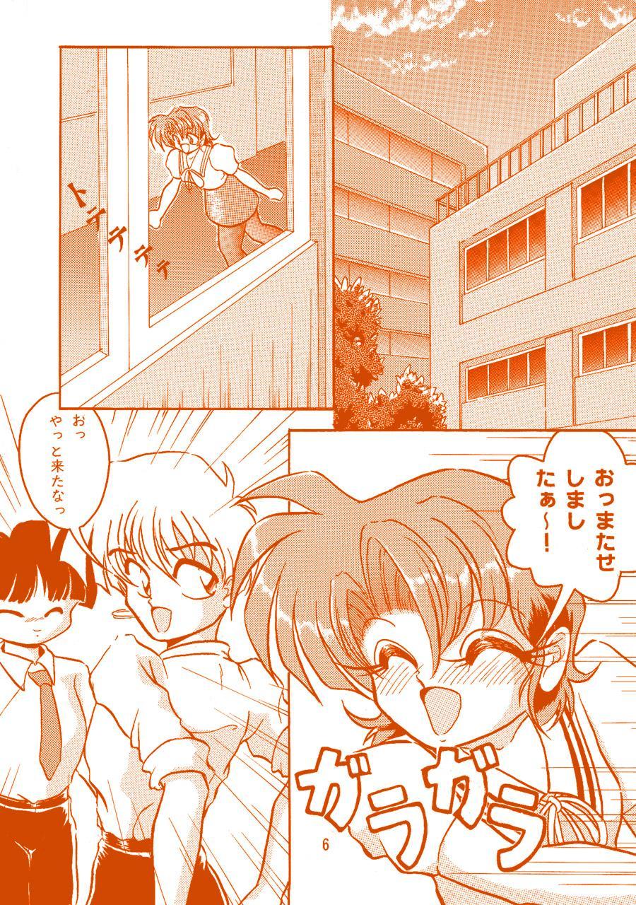 Oshiri de Kyu! 1 4