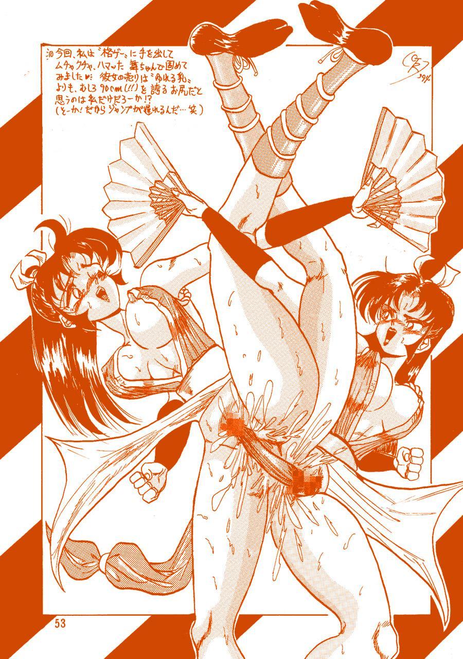 Oshiri de Kyu! 1 51