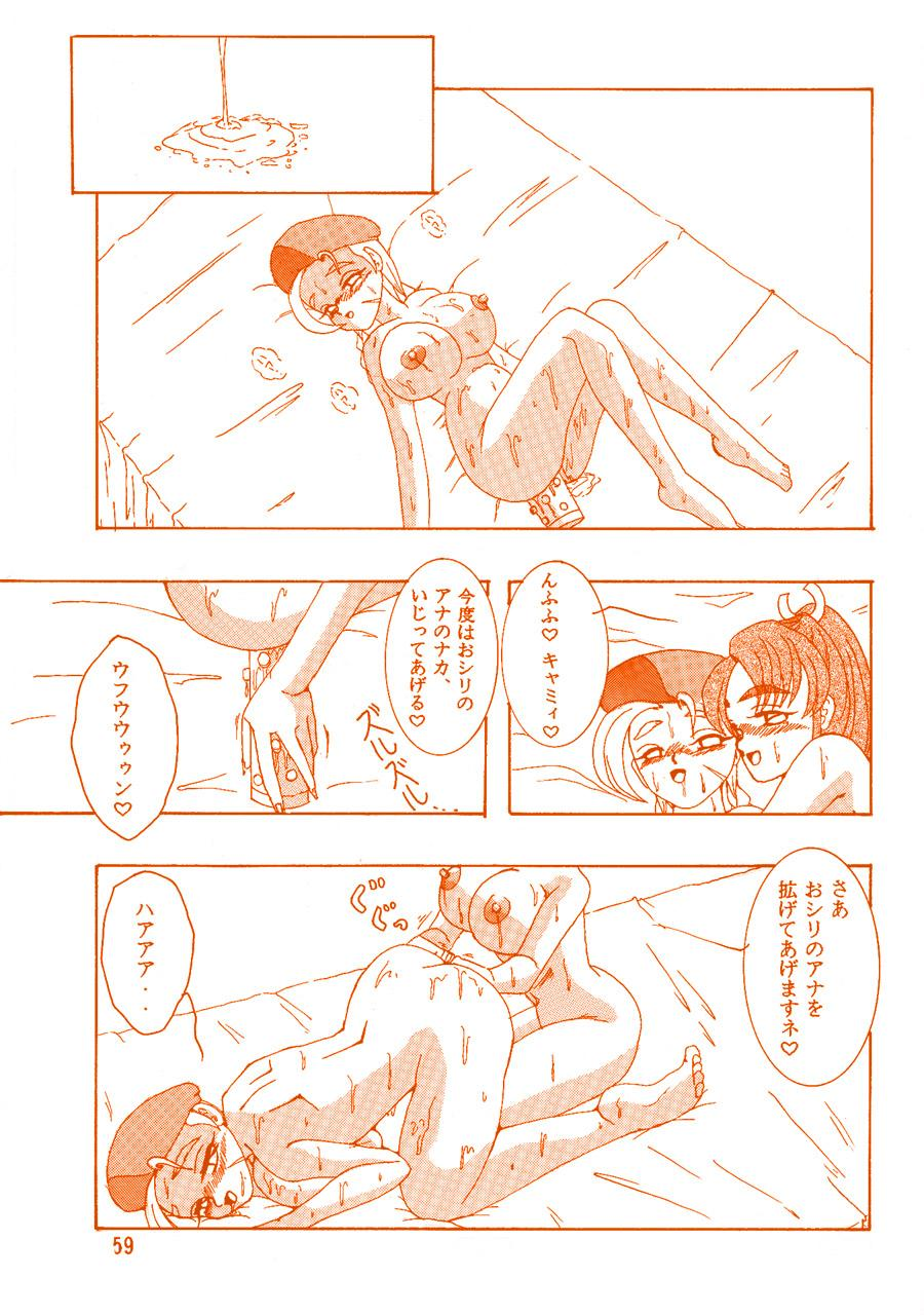 Oshiri de Kyu! 1 57