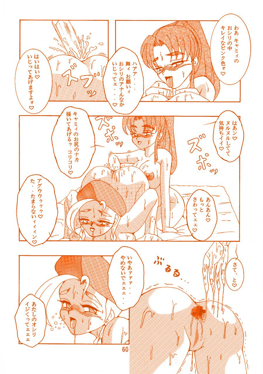 Oshiri de Kyu! 1 58