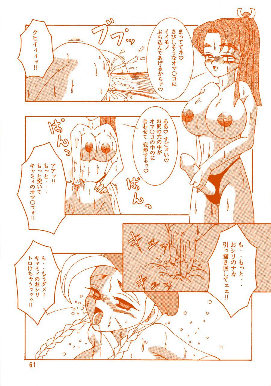 Oshiri de Kyu! 1 59