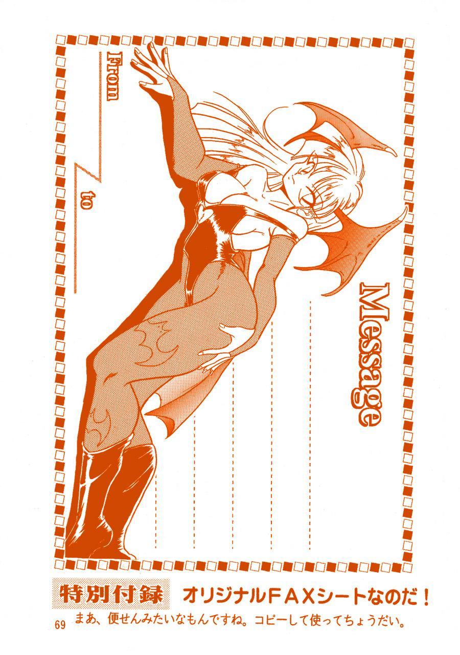 Oshiri de Kyu! 1 67