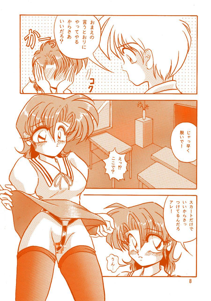 Oshiri de Kyu! 1 6