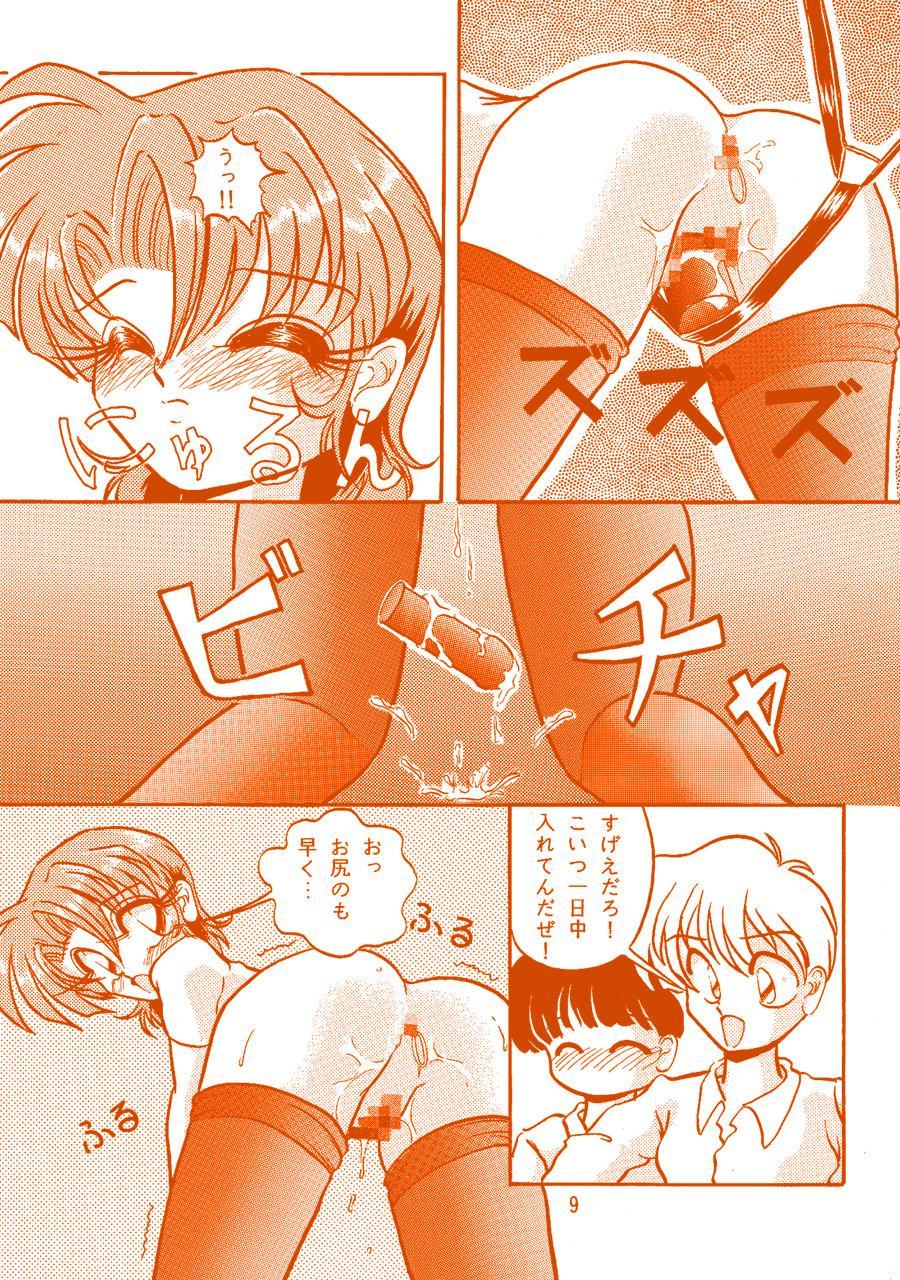 Oshiri de Kyu! 1 7