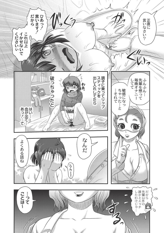 Dr. Nyuujirou no Yuuutsu 142