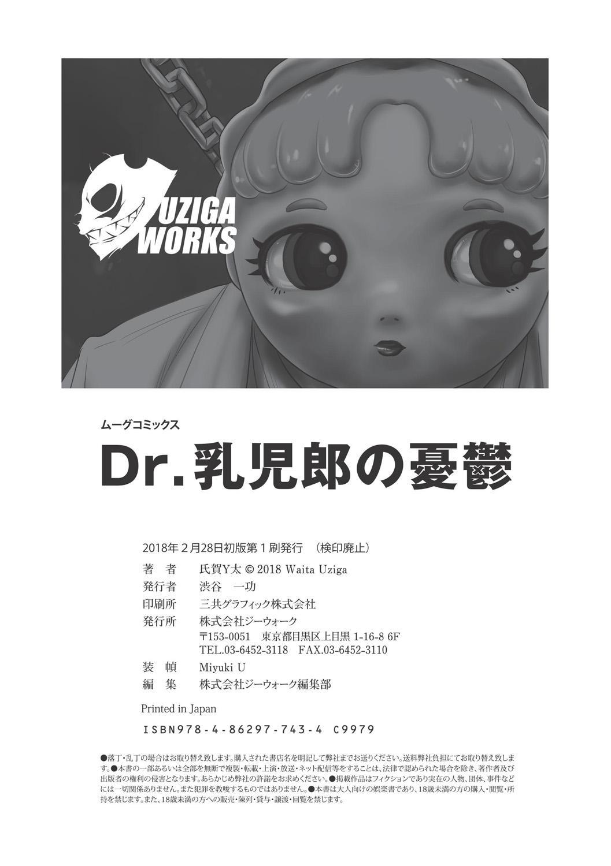 Dr. Nyuujirou no Yuuutsu 195