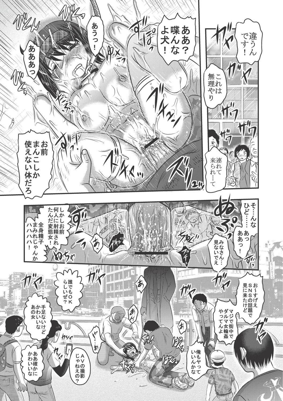 Dr. Nyuujirou no Yuuutsu 26