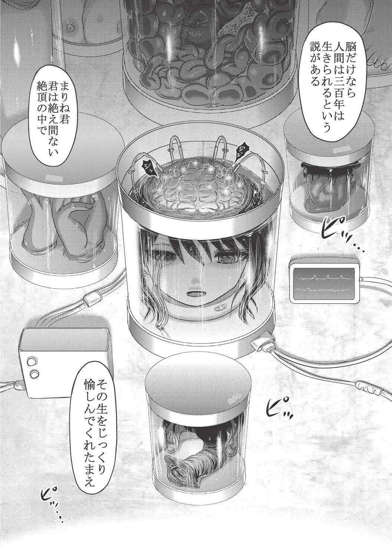 Dr. Nyuujirou no Yuuutsu 63