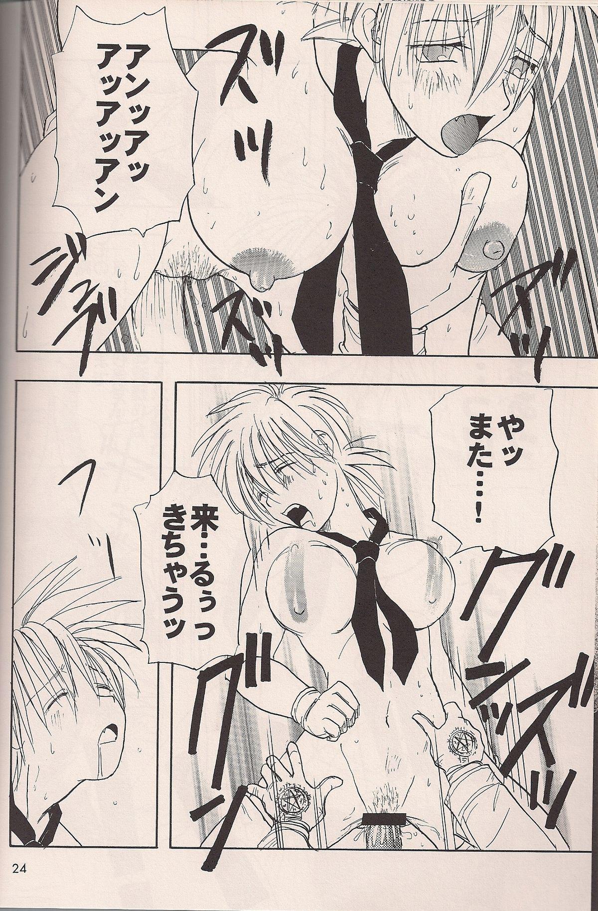 Enzai no Kiroku 22