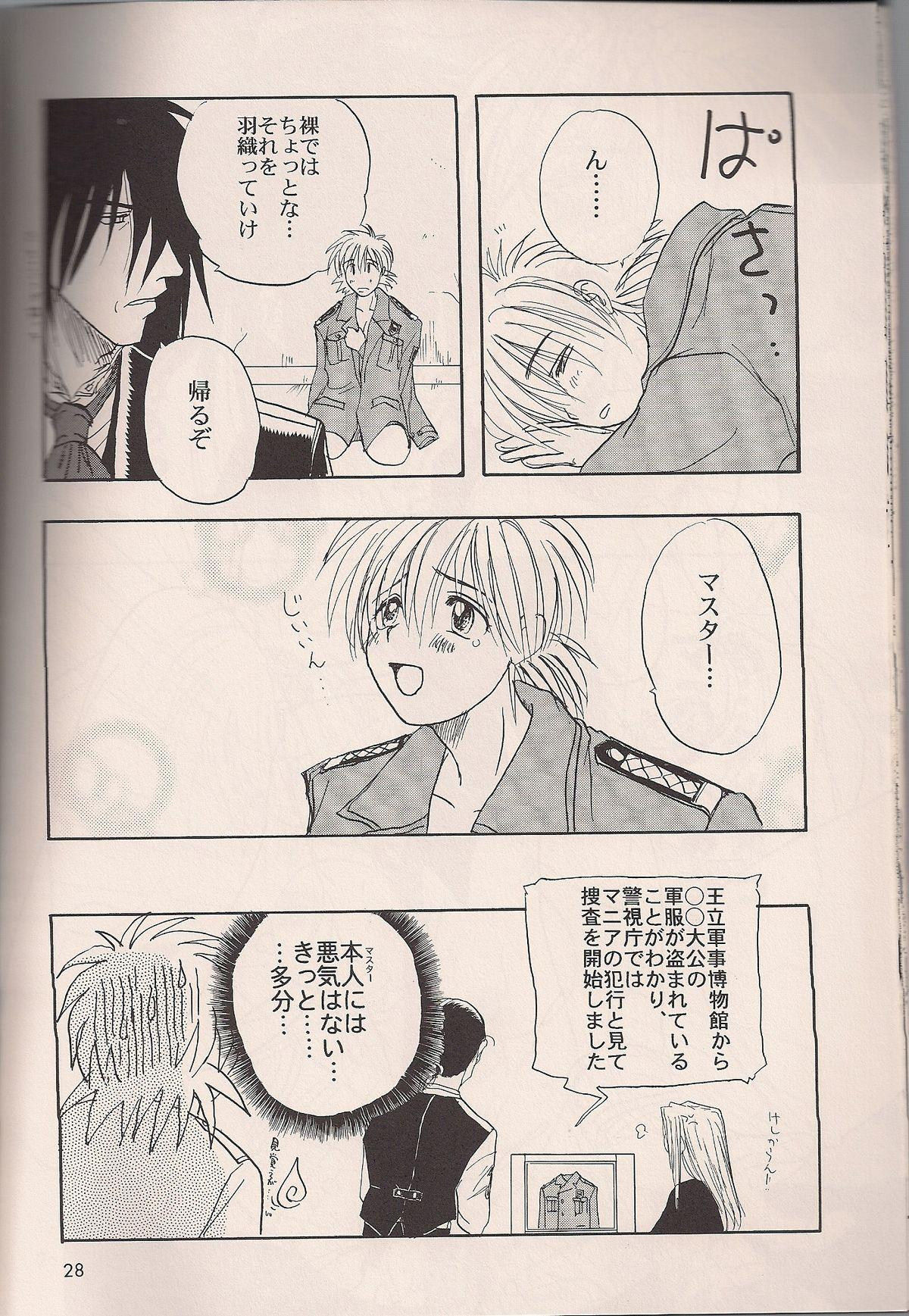 Enzai no Kiroku 26