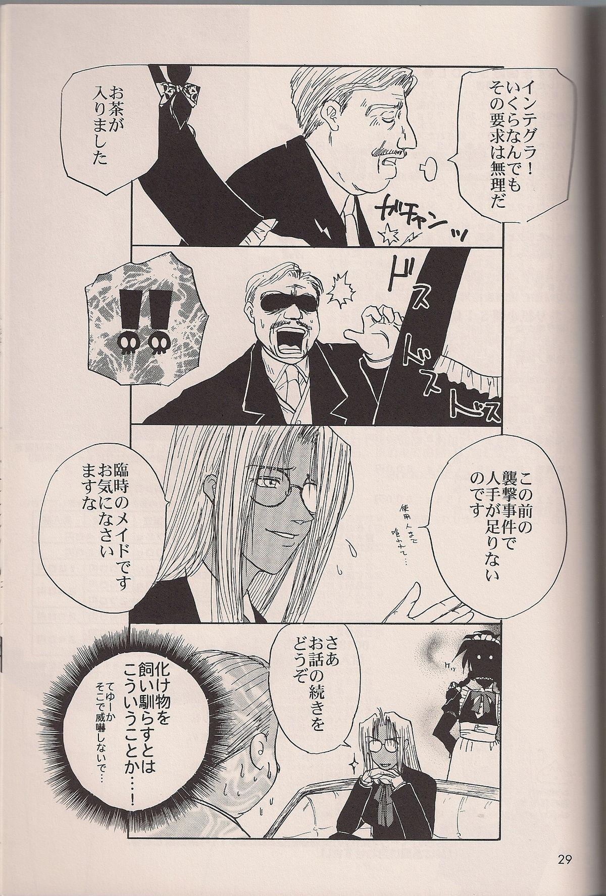 Enzai no Kiroku 27