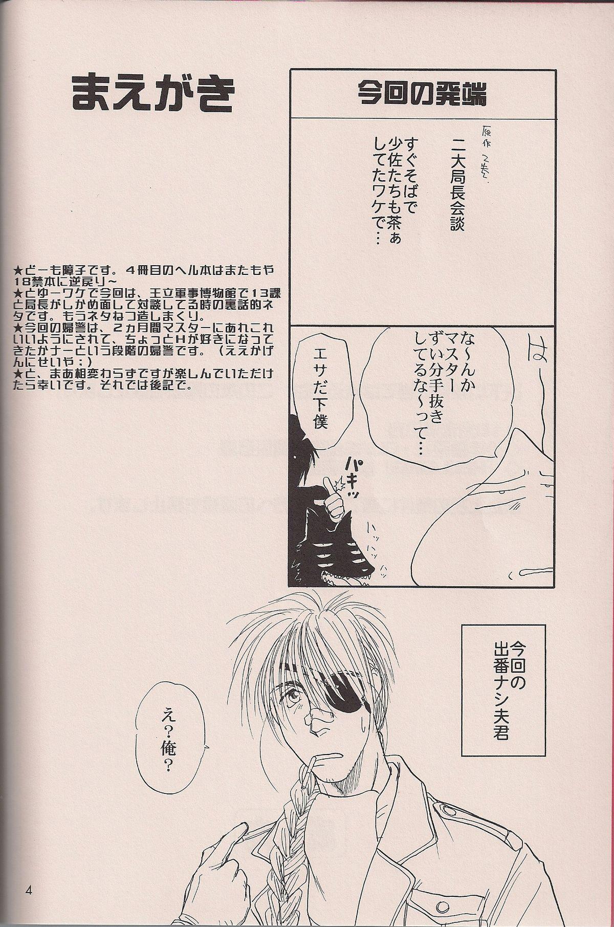 Enzai no Kiroku 2