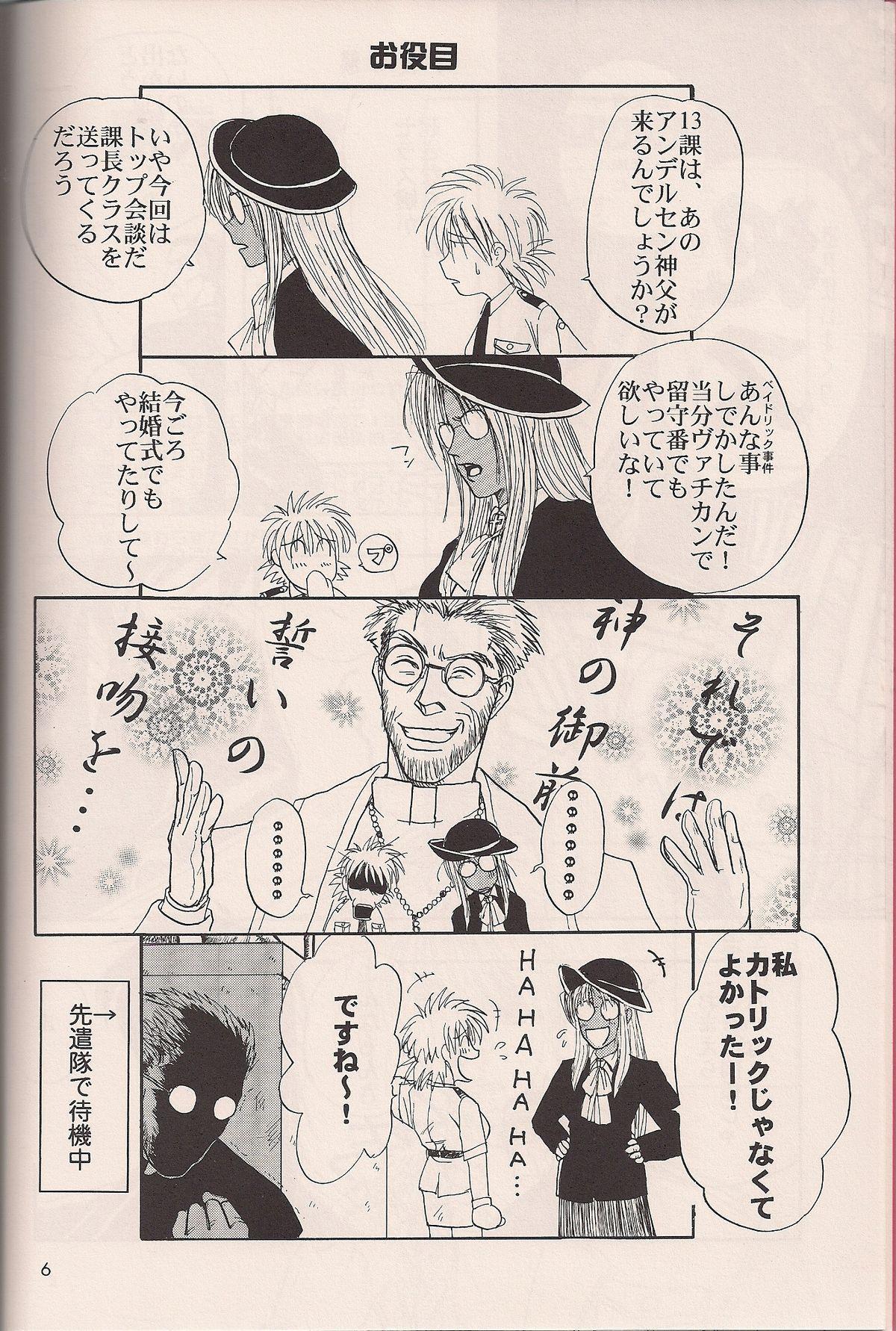 Enzai no Kiroku 4