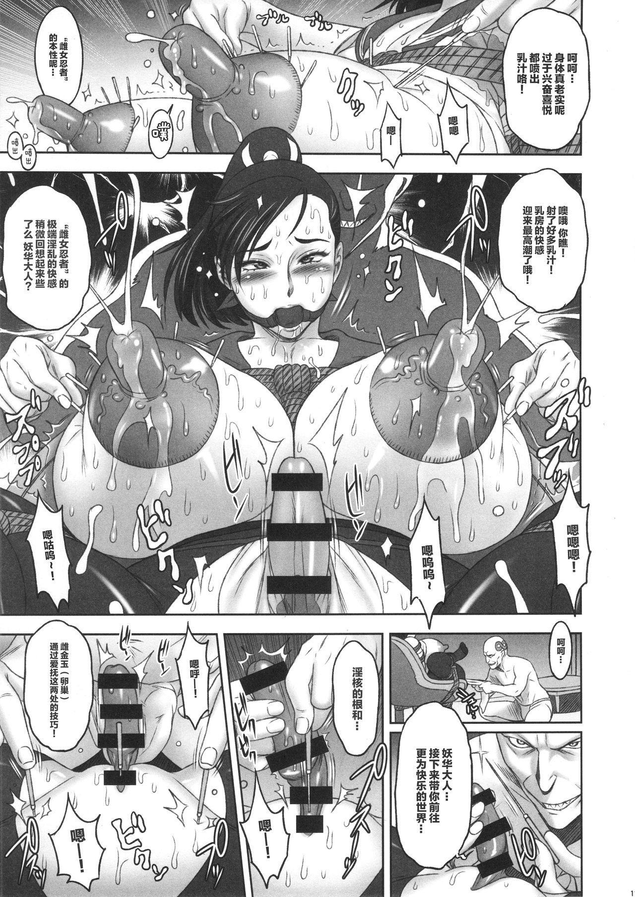 Nippon Mesu Kunoichi 9