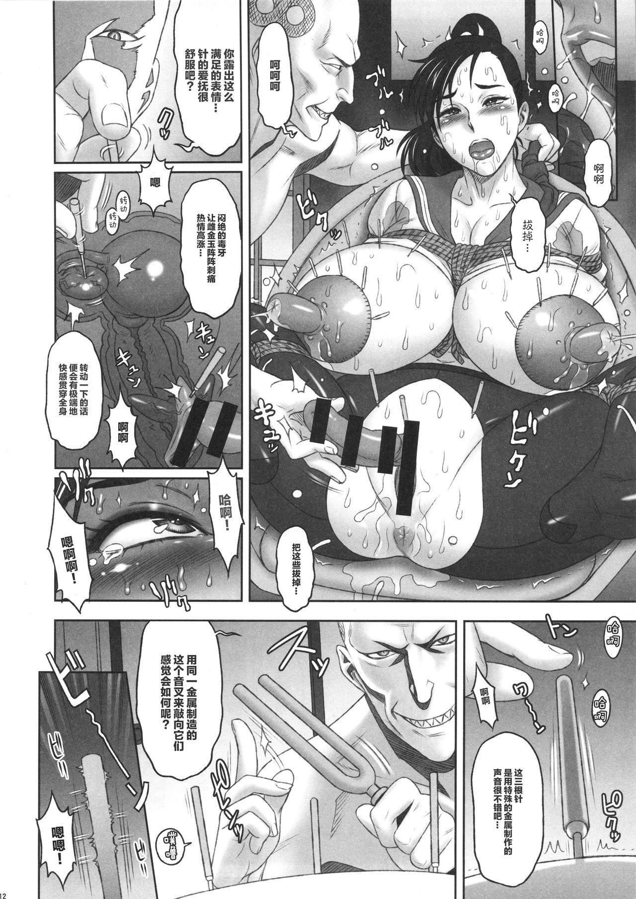 Nippon Mesu Kunoichi 10