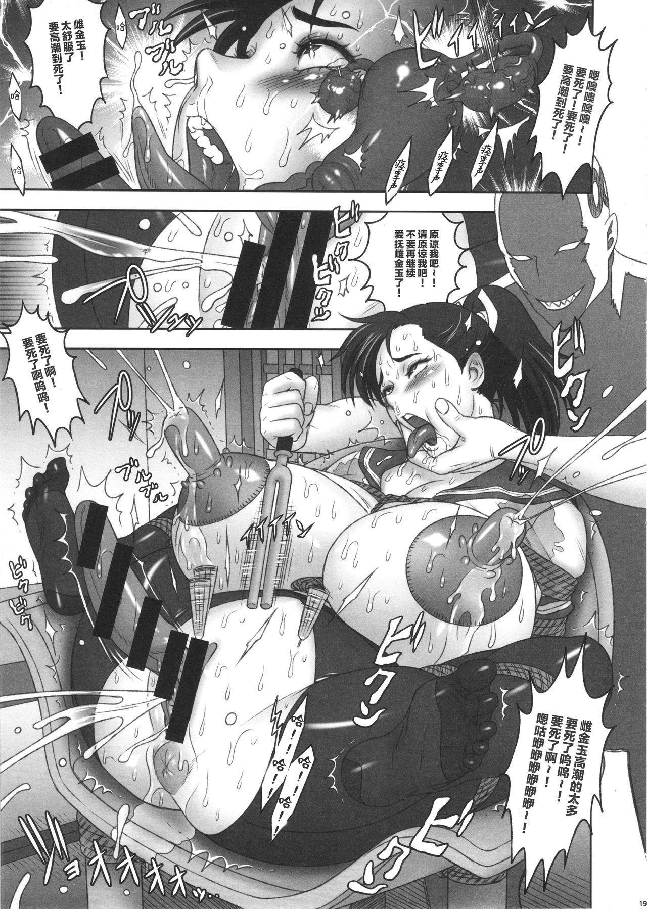 Nippon Mesu Kunoichi 13