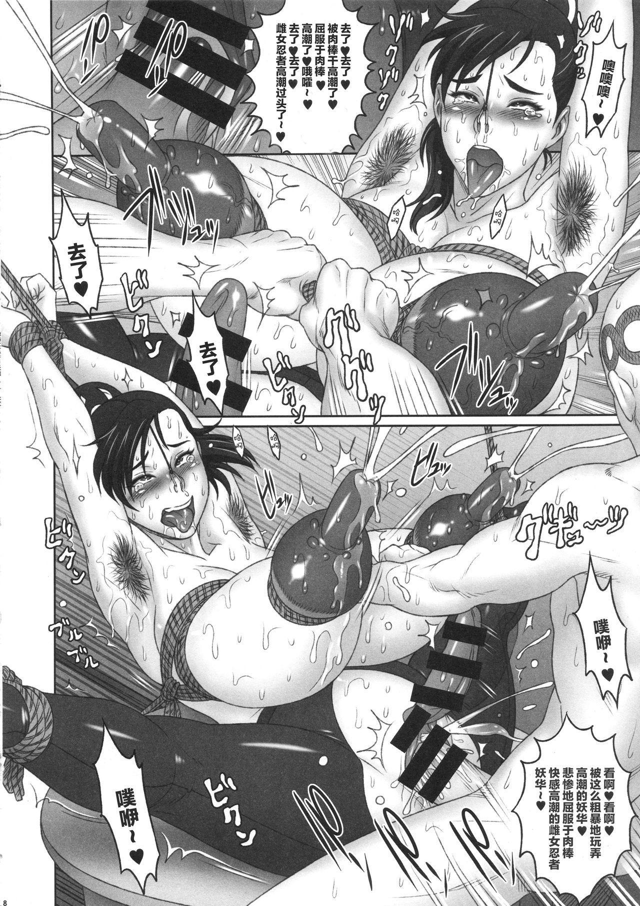 Nippon Mesu Kunoichi 16