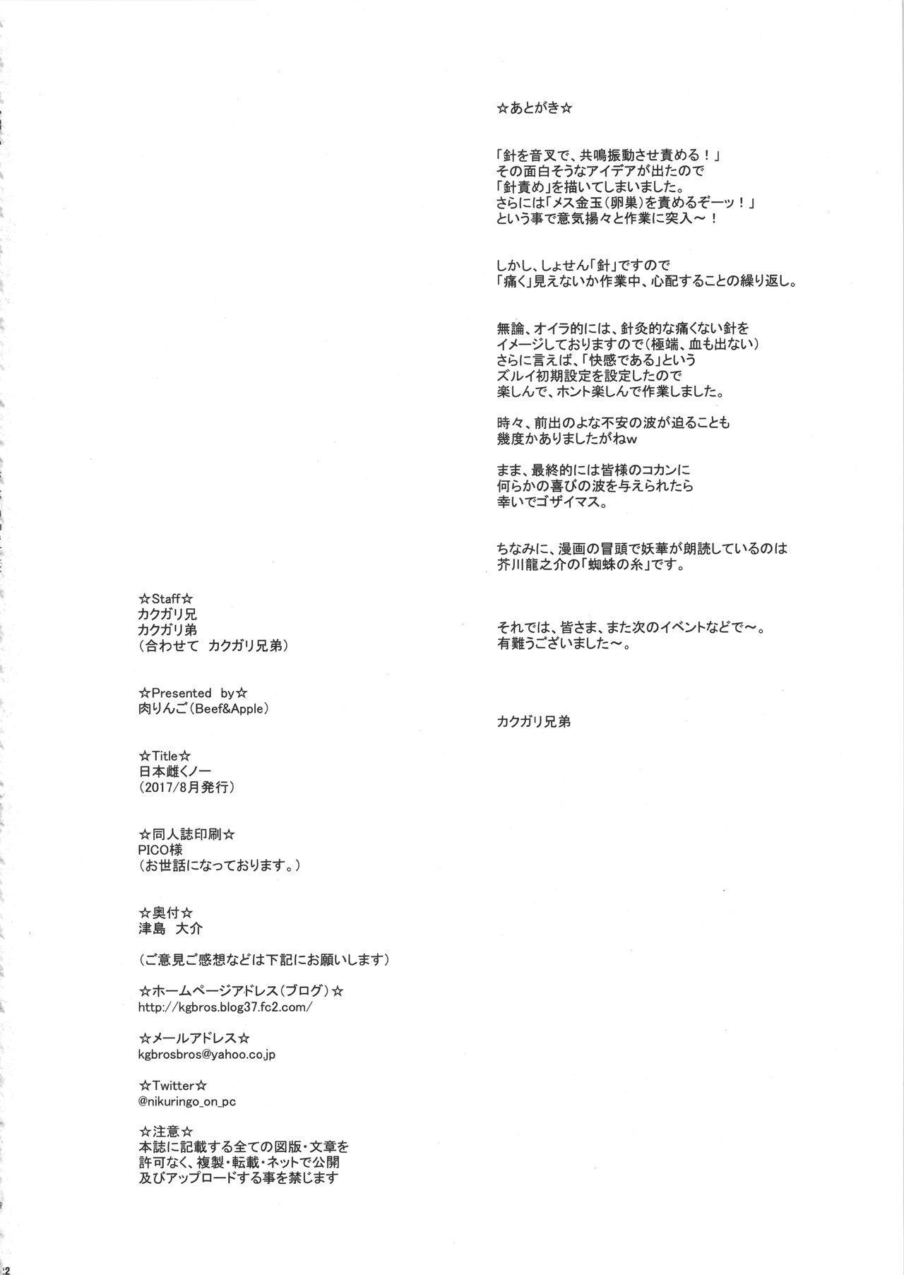 Nippon Mesu Kunoichi 20