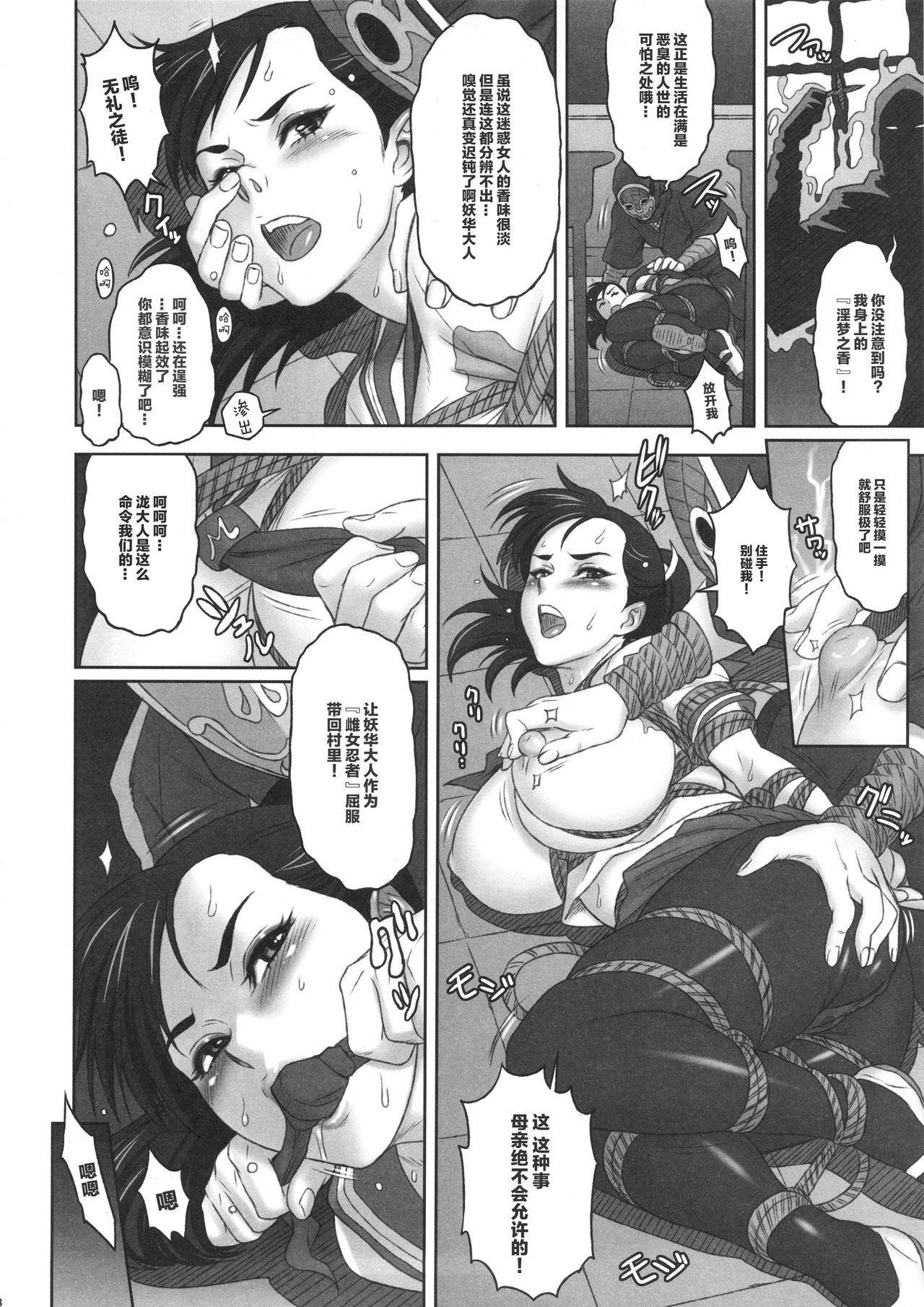 Nippon Mesu Kunoichi 6