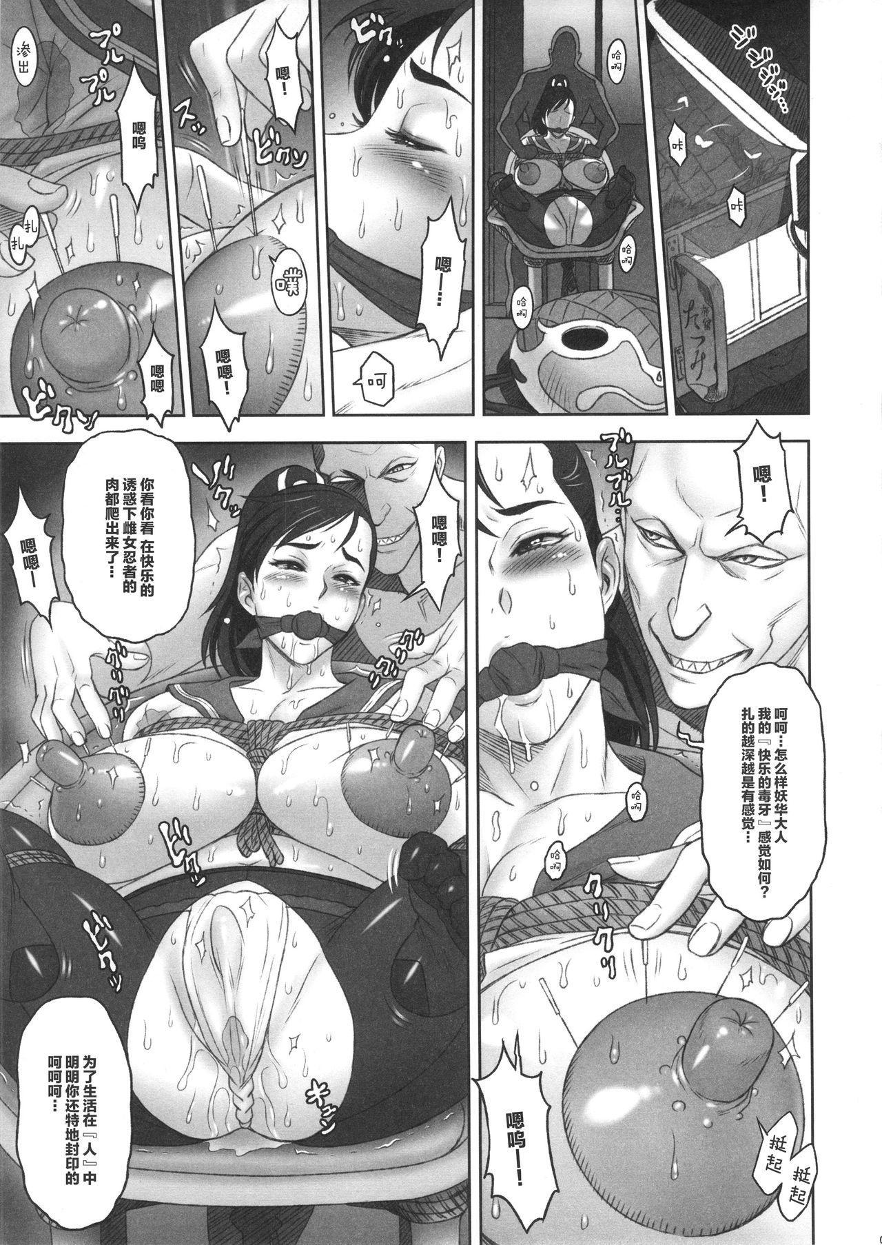 Nippon Mesu Kunoichi 7